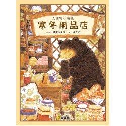 大熊與小睡鼠 寒冬用品店