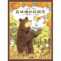 大熊與小睡鼠 森林裡的好朋友
