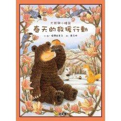 大熊與小睡鼠 春天的救援行動