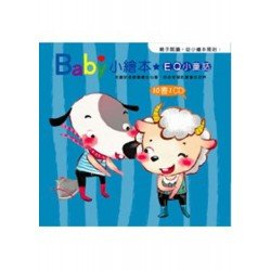 Baby小繪本 EQ小童話 (盒裝10書1CD)