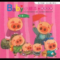 Baby小繪本 情感故事 (盒裝10書1CD)