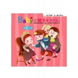 Baby小繪本 經典故事 (盒裝10書1CD)