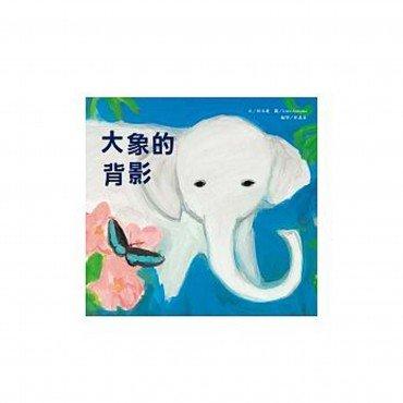 大象的背影