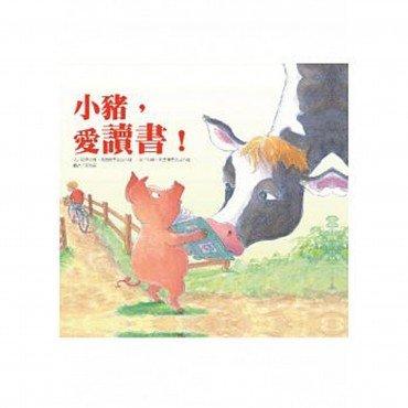 小豬愛讀書