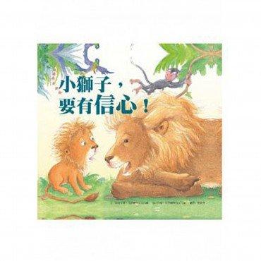 小獅子要有信心