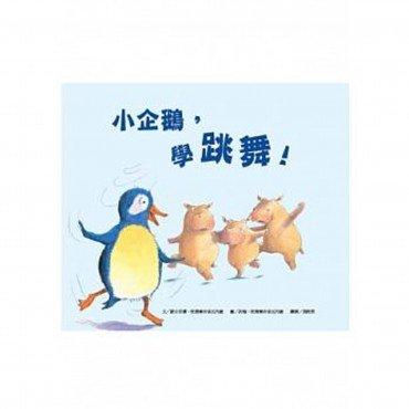 小企鵝學跳舞