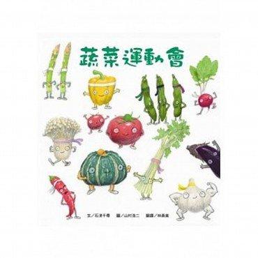 蔬菜運動會