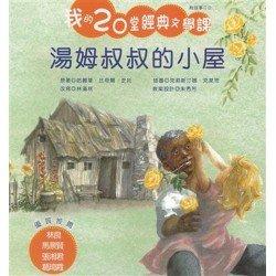 我的20堂經典文學課(第五輯) 湯姆叔叔的小屋(附CD)