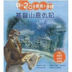 我的20堂經典文學課(第五輯) 基督山恩仇記(附CD)
