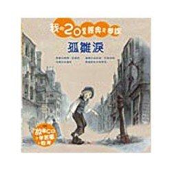 我的20堂經典文學課(第五輯) 孤雛淚(附CD)