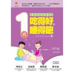 吃得好,睡得飽 1歲寶寶輕鬆教養寶典