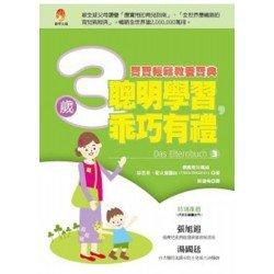 聰明學習,乖巧有禮 3歲寶寶輕鬆教養寶典