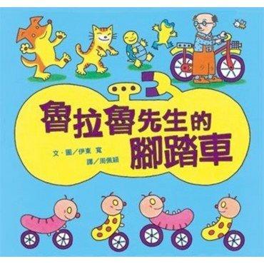 魯拉魯先生的腳踏車