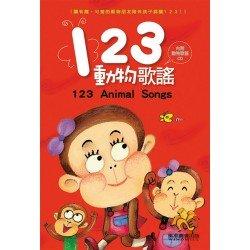 123動物歌謠(1書1CD)