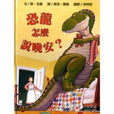 恐龍怎麼說晚安