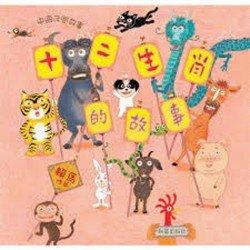 十二生肖的故事 中文精裝+雙語CD