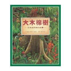 大木棉樹: 亞馬遜雨林的故事