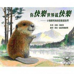 你快樂世界就快樂 小海狸和他的回音朋友們
