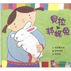 貝拉和邦妮兔