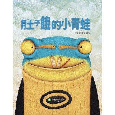 肚子餓的小青蛙