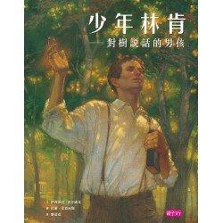 (新版)少年林肯-對樹說話的男孩