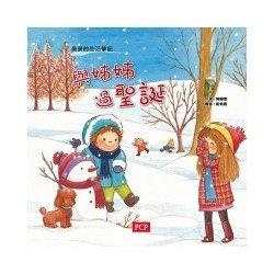 昊昊的生活筆記:與姊姊過聖誕