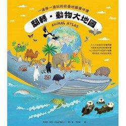翻轉‧動物大地圖:一邊學一邊玩的折疊地圖書中書