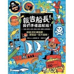 報告船長!我們準備啟航囉!超過200道謎題,跟海盜一起大冒險!(隨書附贈超過150張有趣貼紙)