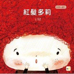 紅髮多莉(兒童繪本:自信心建立)
