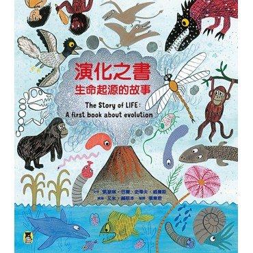演化之書:生命起源的故事