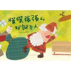 慌慌張張的耶誕老人