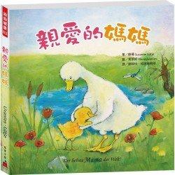 德國寶寶晚安繪本2:親愛的媽媽