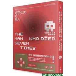 死了七次的男人