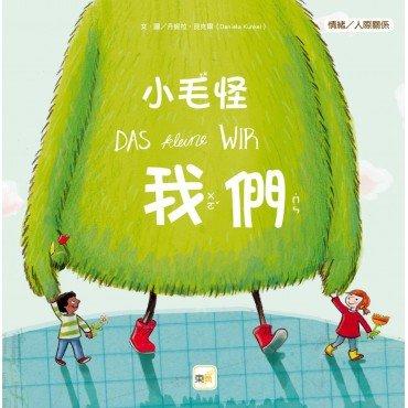 【品格教育繪本:情緒/人際關係】小毛怪 我們(DAS kleine WIR)