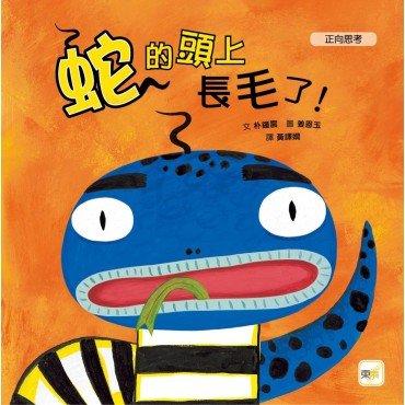 【品格教育繪本:正向思考】 蛇的頭上長毛了 !