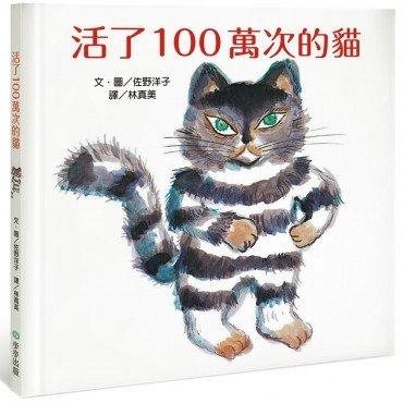 活了100萬次的貓