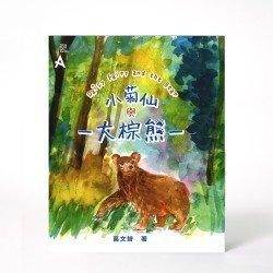 Daisy Fairy and the Bear 《小菊仙與大棕熊》- Bilingual 中英雙語