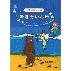 Daisy Fairy and the Bear: From the Beach to Wondeer 《小菊仙與大棕熊:海邊奇幻之地》- Bilingual 中英雙語