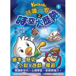 咕雞一家:時空大歷險(1) 圖文故事遊戲冊