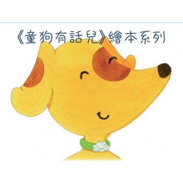 《 童狗有話兒》繪本系列