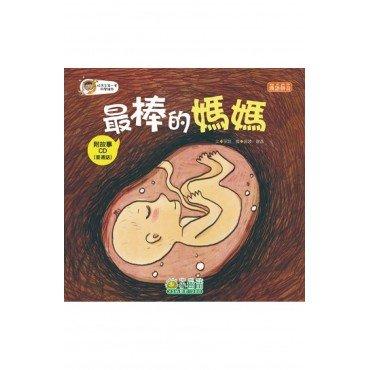 最棒的媽媽(附CD)