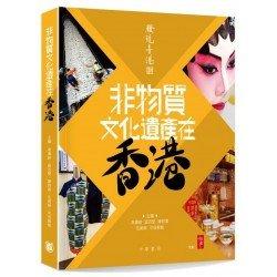 發現香港──非物質文化遺產在香港