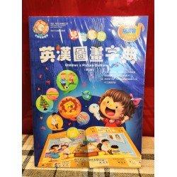易讀寶兒童基礎英漢圖畫字典(第二版)