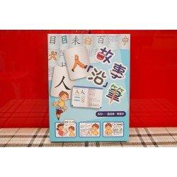 故事沿筆(系列一,4-5歲適用)︰講故事‧學寫字|小朋友寫字認字教材