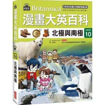 漫畫大英百科大全套(共50冊)