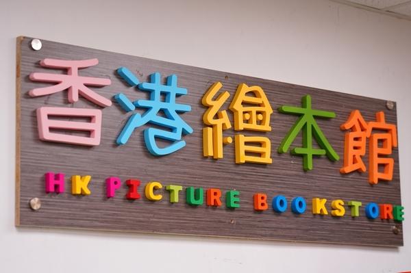 香港繪本館