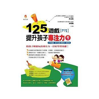 125遊戲,提升孩子專注力