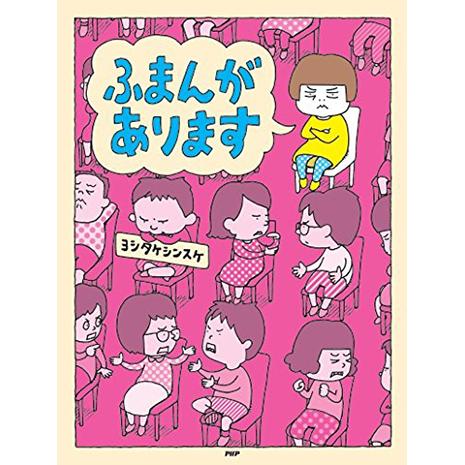 吉竹伸介 繪本 童書