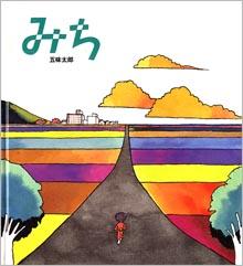 五味太郎 繪本 童書 著作 幼兒教育 介紹 生平  爸爸走丟了 我的朋友