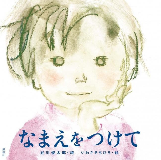 岩崎知弘 繪本 童書 詩 孩子 幸福 和平 戰火中的孩子 為我取個名字 久兒之星 寶寶的歌 人道主義 人文主義 反戰